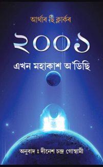 2001 Ekhon Mahakash Odyssey
