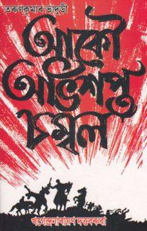 Akau Abhisapta Chambal