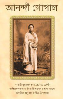 Anandi Gopal