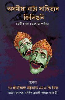 Asamiya Natya Sahityar Jilingani