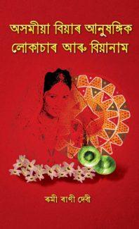 Asomiya Biyanam copy