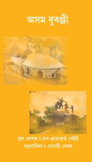 Assam History