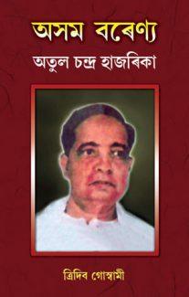 Assam baranya Atul chandra