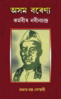 Assam baranya Karmabir Nabinchandra