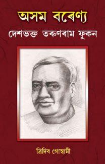 Assam baranya Tarun ram