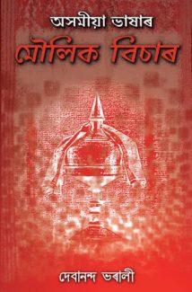 Axomiya Bhakhar Moulik Bishar