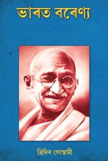 Bharat baranya Mahatma