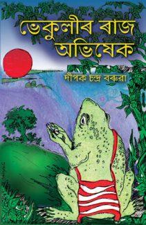 Bhekulir Raj Adhishek