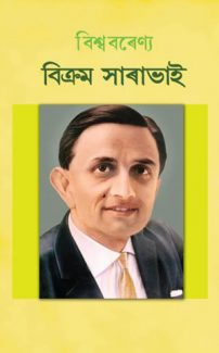 Bikram Saravai