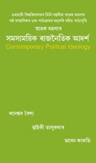 Contemporary Political Ideology