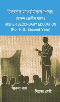 H.S. 2nd Year Education