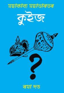 Mohakabyah Mohabharator Quiz