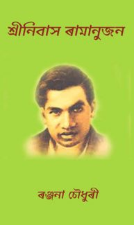 Shree Nibash Ramanujan