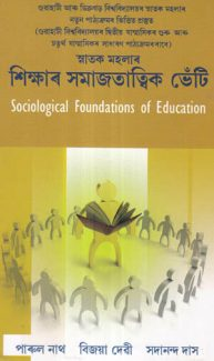 Sociological Foundations Of Education