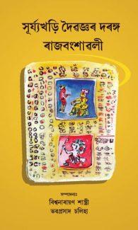 Surjyakhari copy