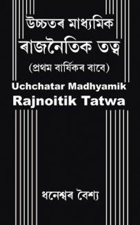 Uchchatar Madhyamik Rajnotik Tatwa