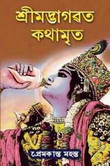 shreemud bhagawat katha amrit