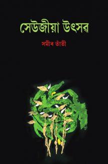 st--seojiya utsav copy