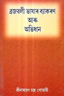 Brazavali Vashar Biyakaran Aru Abhidhan