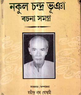 Nakul Chandra Bhuyan Rachana Samagra