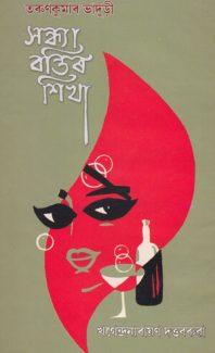Sandha Bantir Sikha