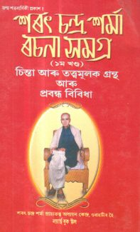 Sarat Chandra Sharma Rachana Samagra (Vol.1)