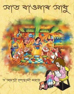 Sat Baonar Sadhu