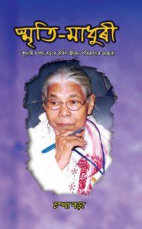 Smriti Madhuri Final copy