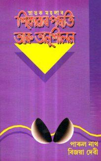 Snatak Mahalar Sikowar Paddhati Aru Anusilan
