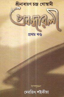 Sri Narayan Chandra Goswamir Prabandhavali vol.1