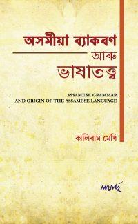 Akhomiya Grammar copy