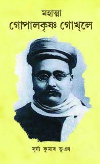 Gopalkrishna Gokhale copy