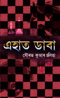 Ehat daba (Paperback ) copy