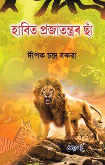 Habit prajantat Cha Fornt Cover