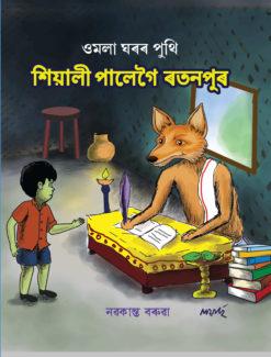 Siyali Palai Goi Ratanpur copy
