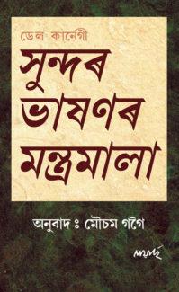 Sundar Bhakhanar Mantramala Fornt Cover